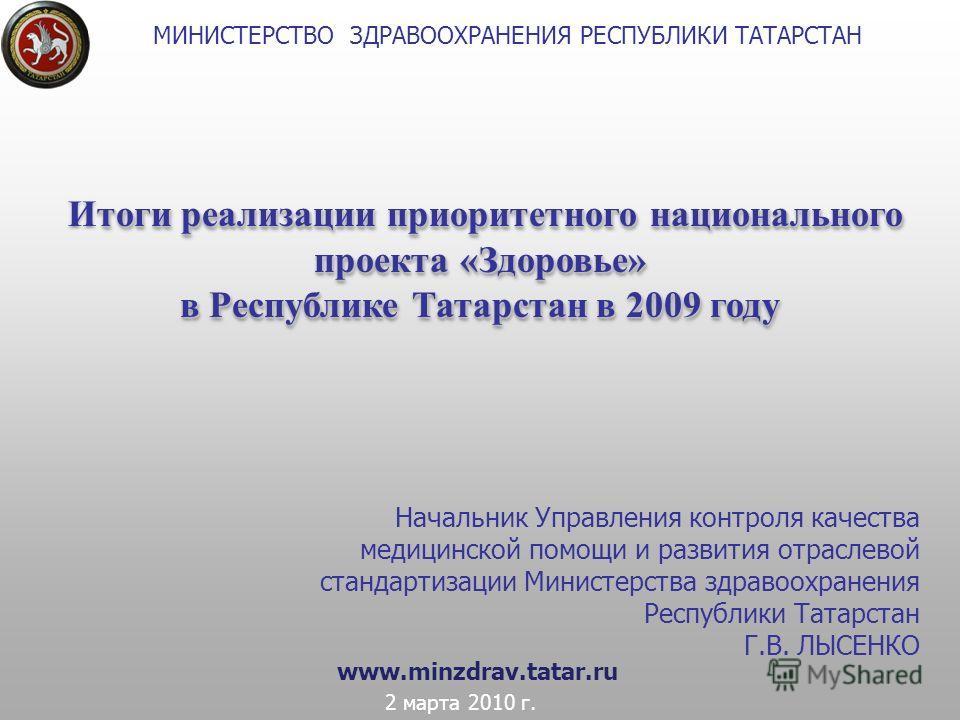 МИНИСТЕРСТВО ЗДРАВООХРАНЕНИЯ РЕСПУБЛИКИ ТАТАРСТАН тоги реализации приоритетного национального проекта «Здоровье» в Республике Татарстан в 2009 году Итоги реализации приоритетного национального проекта «Здоровье» в Республике Татарстан в 2009 году 2 м