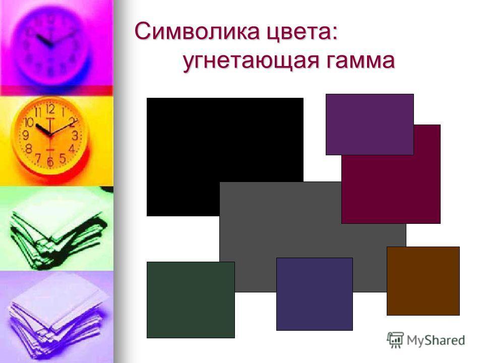 Символика цвета: угнетающая гамма