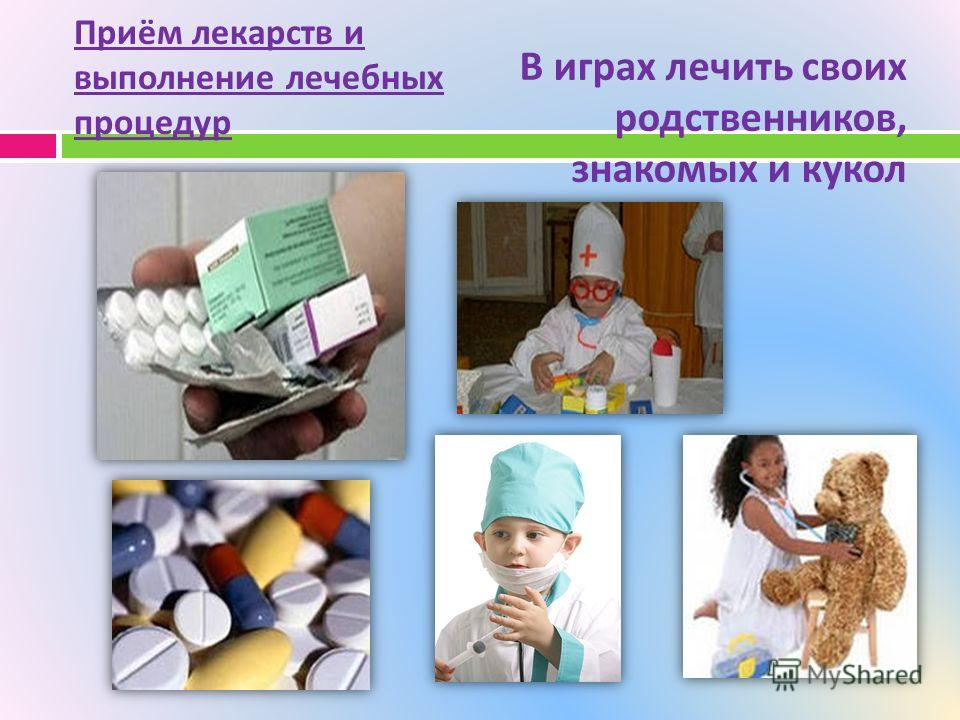 Приём лекарств и выполнение лечебных процедур В играх лечить своих родственников, знакомых и кукол