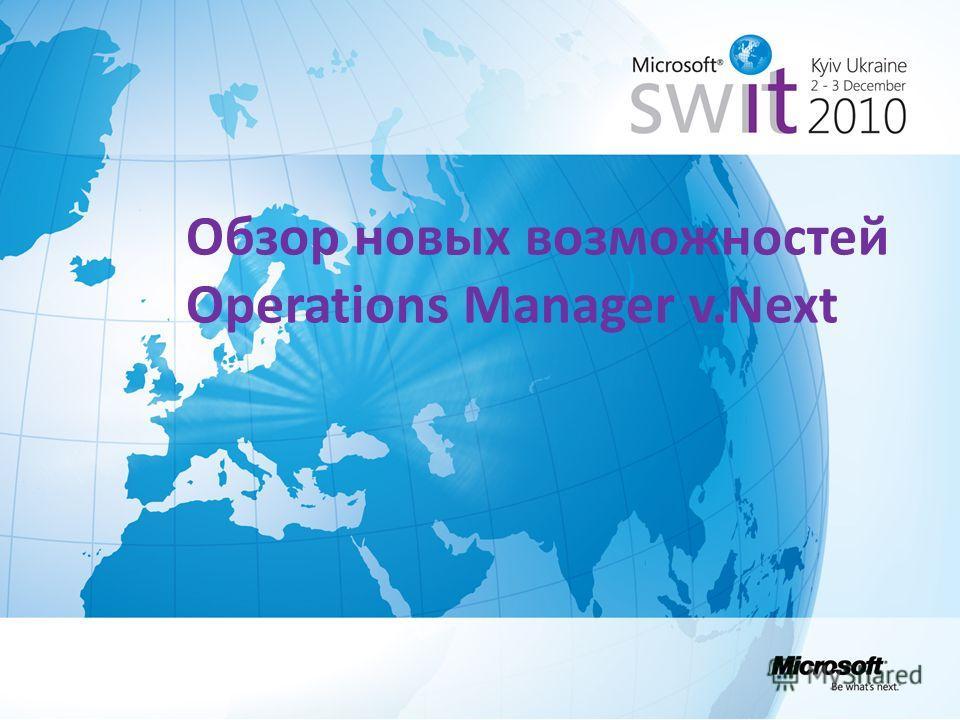 Обзор новых возможностей Operations Manager v.Next