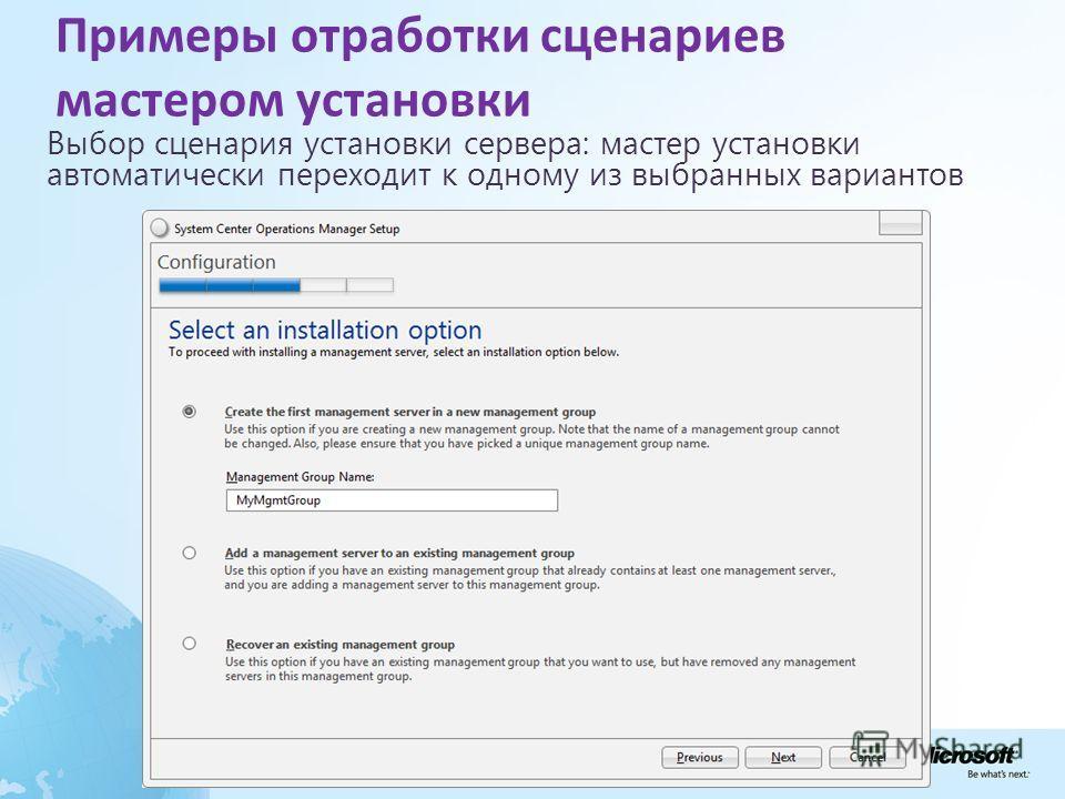 Примеры отработки сценариев мастером установки Выбор сценария установки сервера: мастер установки автоматически переходит к одному из выбранных вариантов