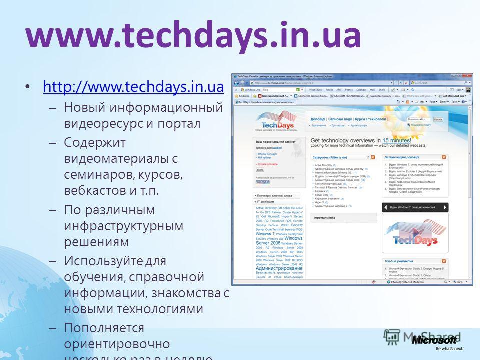 www.techdays.in.ua http://www.techdays.in.ua – Новый информационный видеоресурс и портал – Содержит видеоматериалы с семинаров, курсов, вебкастов и т.п. – По различным инфраструктурным решениям – Используйте для обучения, справочной информации, знако