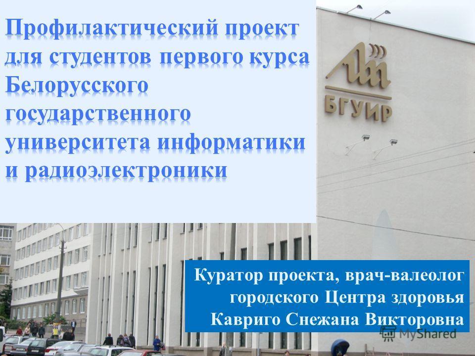 Куратор проекта, врач-валеолог городского Центра здоровья Кавриго Снежана Викторовна