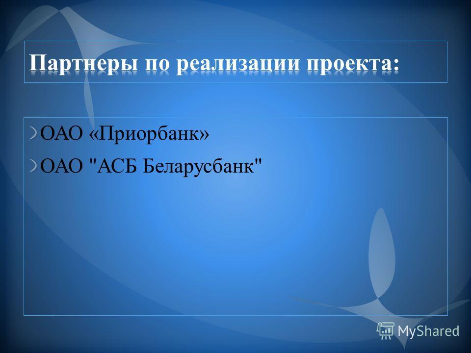 ОАО «Приорбанк» ОАО АСБ Беларусбанк