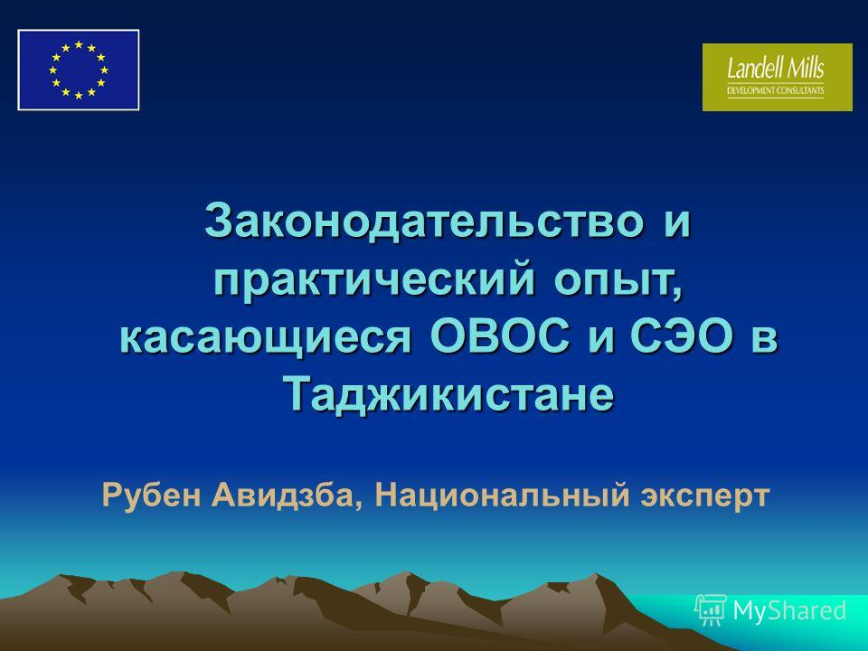 Рубен Авидзба, Национальный эксперт Законодательство и практический опыт, касающиеся ОВОС и СЭО в Таджикистане