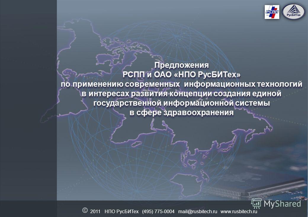 2011 НПО РусБИТех (495) 775-0004 mail@rusbitech.ru www.rusbitech.ru Предложения РСПП и ОАО «НПО РусБИТех» по применению современных информационных технологий в интересах развития концепции создания единой государственной информационной системы в сфер