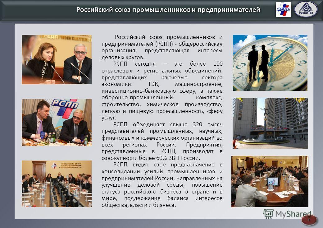 Российский союз промышленников и предпринимателей (РСПП) - общероссийская организация, представляющая интересы деловых кругов. РСПП сегодня – это более 100 отраслевых и региональных объединений, представляющих ключевые сектора экономики: ТЭК, машинос