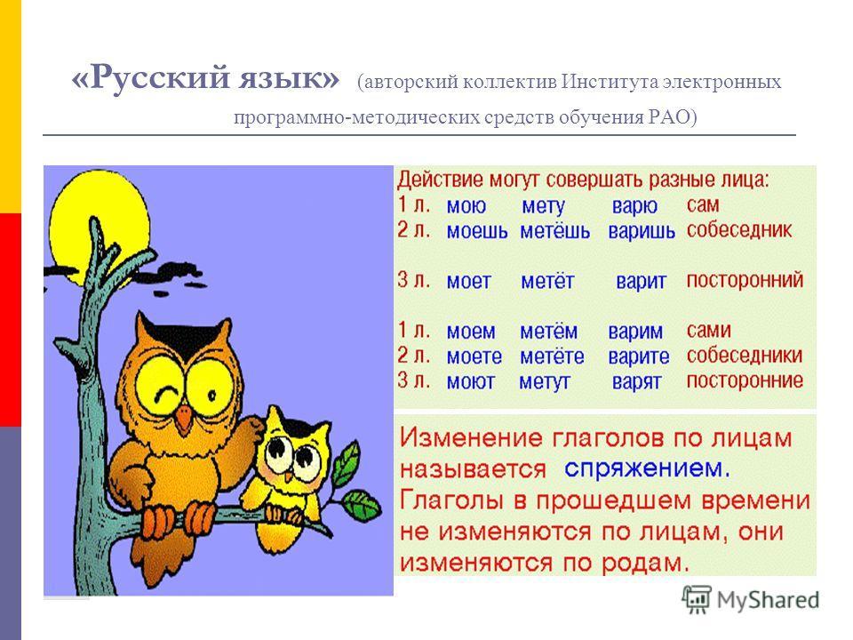 «Русский язык» (авторский коллектив Института электронных программно-методических средств обучения РАО)
