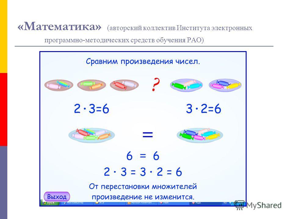 «Математика» (авторский коллектив Института электронных программно-методических средств обучения РАО)