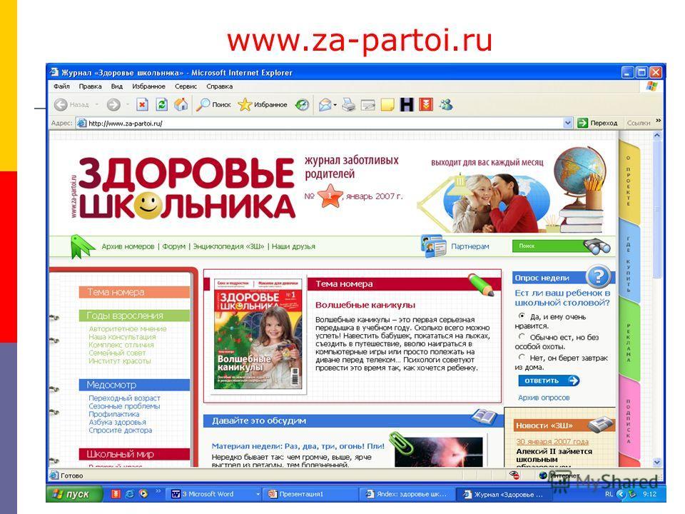 www.za-partoi.ru