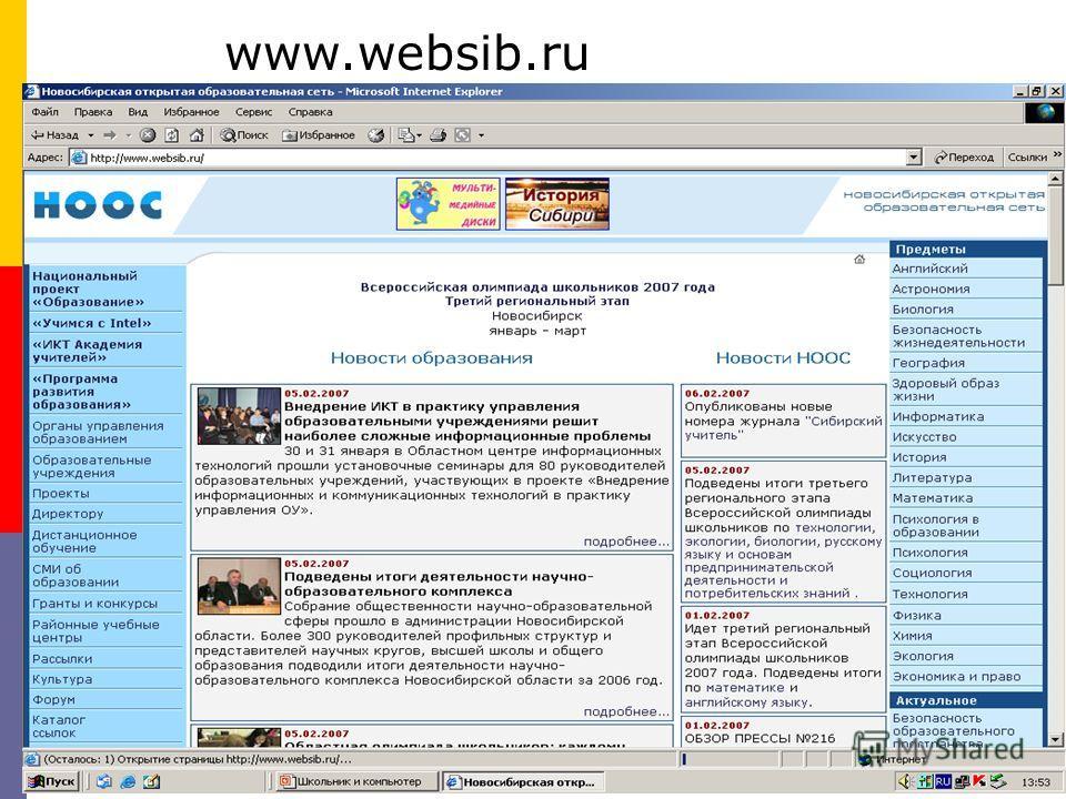 www.websib.ru