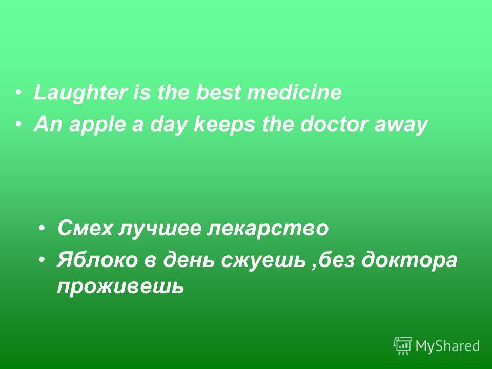 Laughter is the best medicine An apple a day keeps the doctor away Смех лучшее лекарство Яблоко в день сжуешь,без доктора проживешь