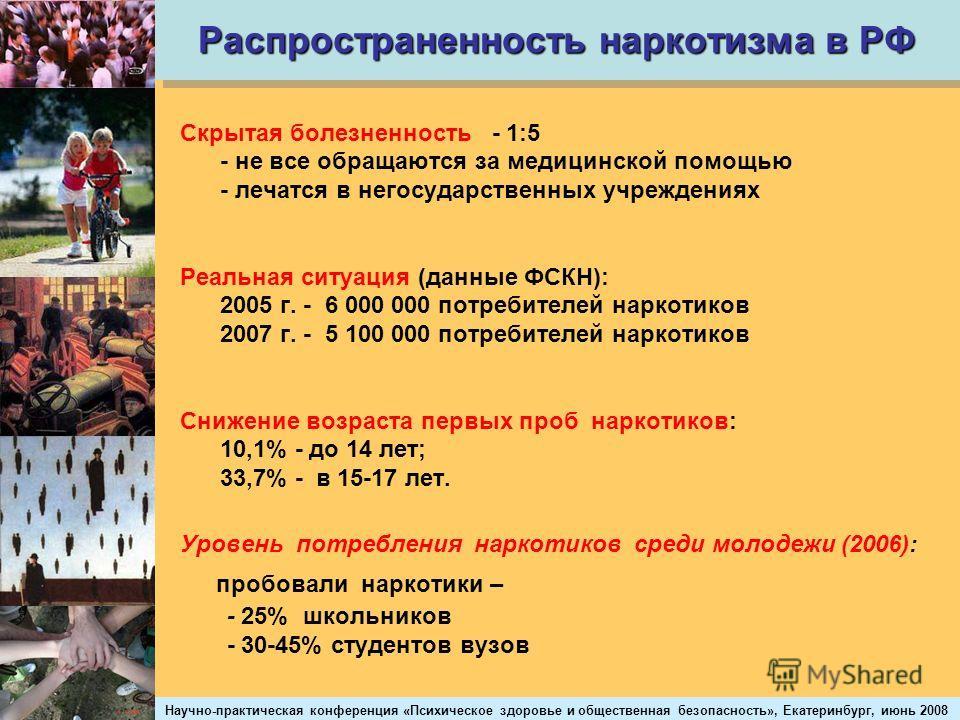 Научно-практическая конференция «Психическое здоровье и общественная безопасность», Екатеринбург, июнь 2008 Распространенность наркотизма в РФ