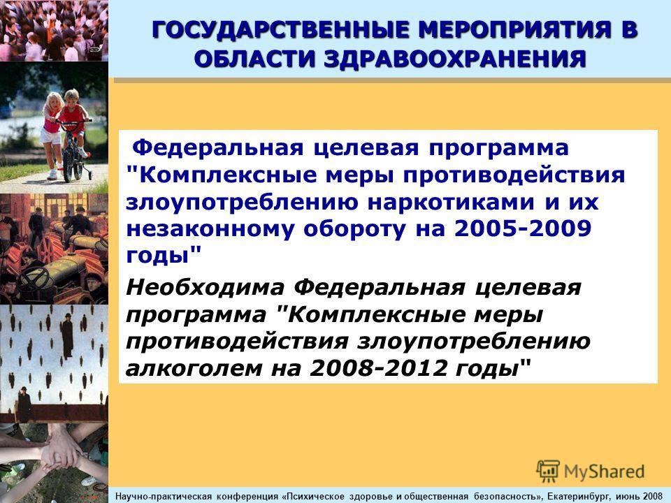 Научно-практическая конференция «Психическое здоровье и общественная безопасность», Екатеринбург, июнь 2008 ГОСУДАРСТВЕННЫЕ МЕРОПРИЯТИЯ В ОБЛАСТИ ЗДРАВООХРАНЕНИЯ ГОСУДАРСТВЕННЫЕ МЕРОПРИЯТИЯ В ОБЛАСТИ ЗДРАВООХРАНЕНИЯ Федеральная целевая программа