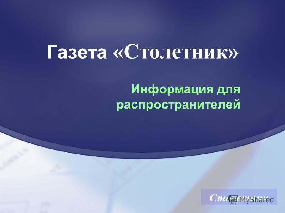 Газета «Столетник» Информация для распространителей Столетник