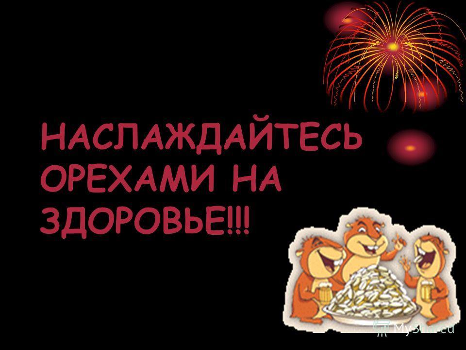 НАСЛАЖДАЙТЕСЬ ОРЕХАМИ НА ЗДОРОВЬЕ!!!