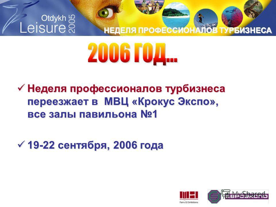 Неделя профессионалов турбизнеса переезжает в МВЦ «Крокус Экспо», все залы павильона 1 Неделя профессионалов турбизнеса переезжает в МВЦ «Крокус Экспо», все залы павильона 1 19-22 сентября, 2006 года 19-22 сентября, 2006 года