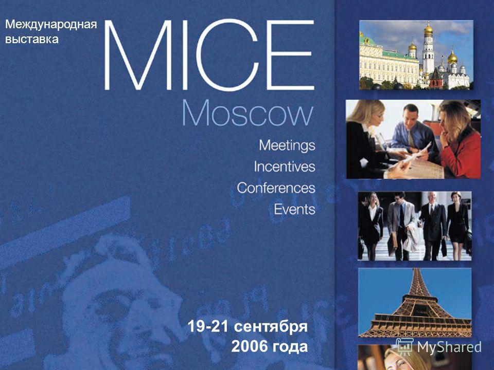 НЕДЕЛЯ ПРОФЕССИОНАЛОВ ТУРБИЗНЕСА 19-21 сентября 2006 года Международная выставка