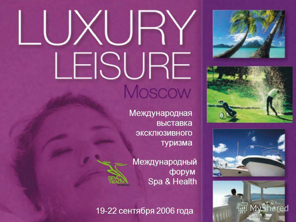 НЕДЕЛЯ ПРОФЕССИОНАЛОВ ТУРБИЗНЕСА Международная выставка эксклюзивного туризма 19-22 сентября 2006 года Международный форум Spa & Health