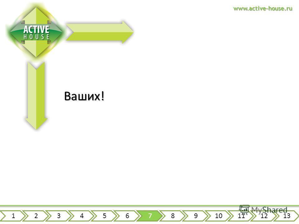 www.active-house.ru Ваших! 12345678910111213