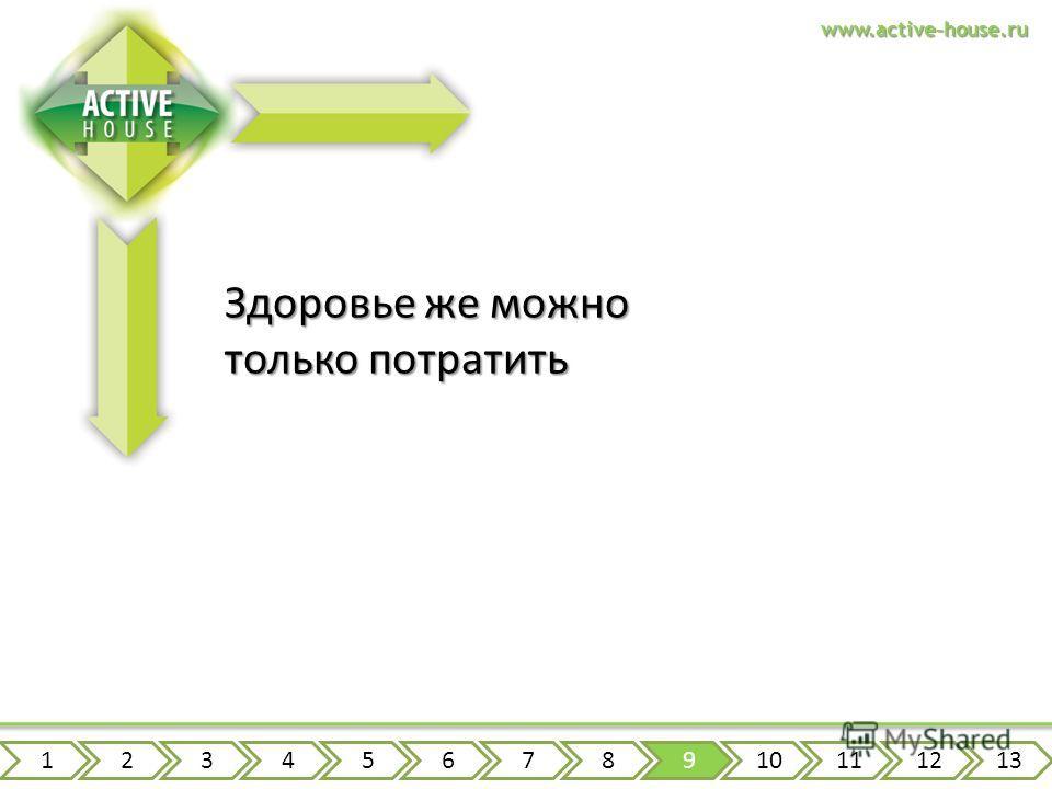 www.active-house.ru Здоровье же можно только потратить либо сохранить 12345678910111213