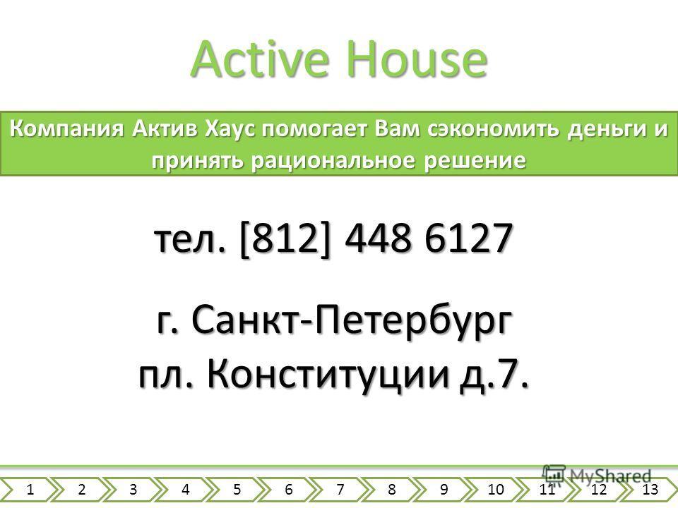 Active House Компания Актив Хаус помогает Вам сэкономить деньги и принять рациональное решение тел. [812] 448 6127 г. Санкт-Петербург пл. Конституции д.7. 1234567891011121313