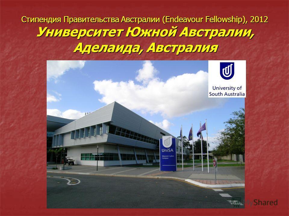 Стипендия Правительства Австралии (Endeavour Fellowship), 2012 Университет Южной Австралии, Аделаида, Австралия