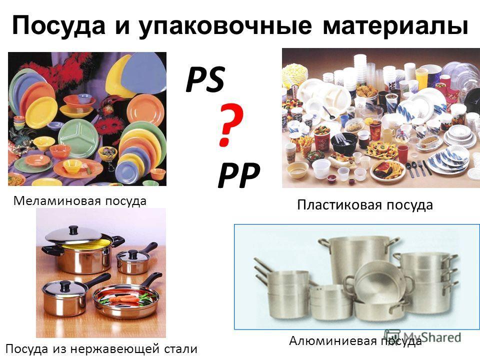 Посуда и упаковочные материалы Меламиновая посуда Посуда из нержавеющей стали Алюминиевая посуда PS PP ? Пластиковая посуда