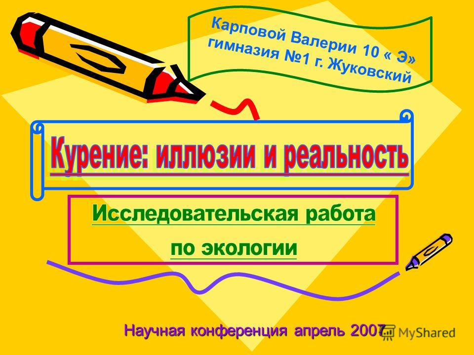 Карповой Валерии 10 « Э» гимназия 1 г. Жуковский Научная конференция апрель 2007