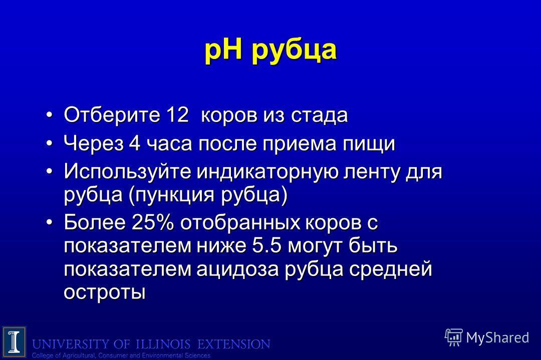 pH рубца Отберите 12 коров из стадаОтберите 12 коров из стада Через 4 часа после приема пищиЧерез 4 часа после приема пищи Используйте индикаторную ленту для рубца (пункция рубца)Используйте индикаторную ленту для рубца (пункция рубца) Более 25% отоб