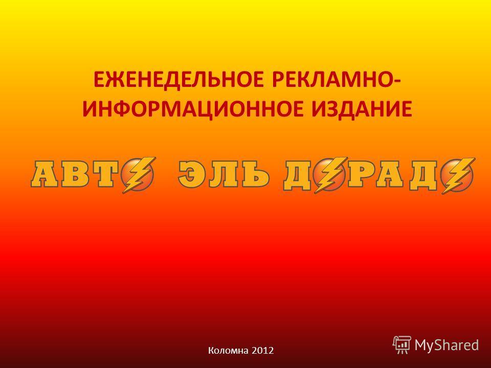 ЕЖЕНЕДЕЛЬНОЕ РЕКЛАМНО- ИНФОРМАЦИОННОЕ ИЗДАНИЕ Коломна 2012