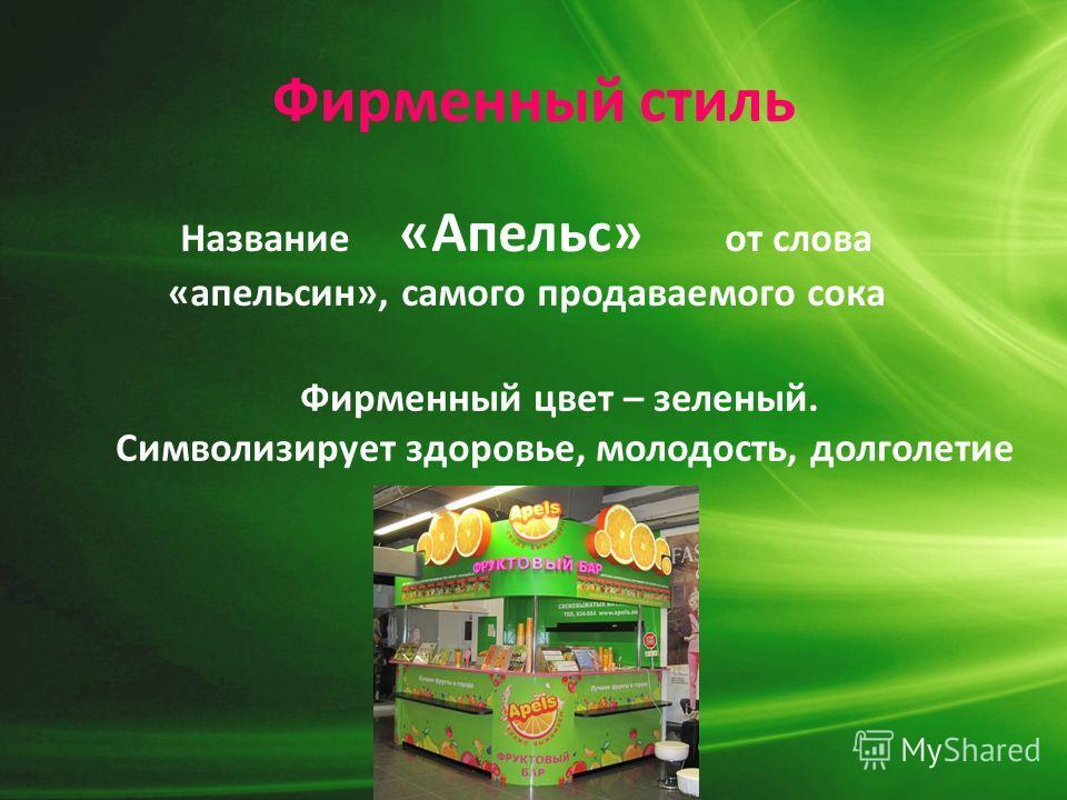 Фирменный стиль Название «Апельс» от слова «апельсин», самого продаваемого сока Фирменный цвет – зеленый. Символизирует здоровье, молодость, долголетие
