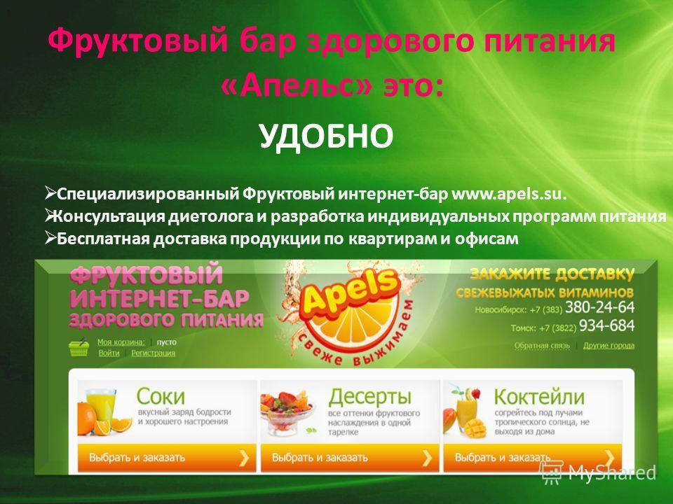 Фруктовый бар здорового питания «Апельс» это: Специализированный Фруктовый интернет-бар www.apels.su. Консультация диетолога и разработка индивидуальных программ питания Бесплатная доставка продукции по квартирам и офисам УДОБНО