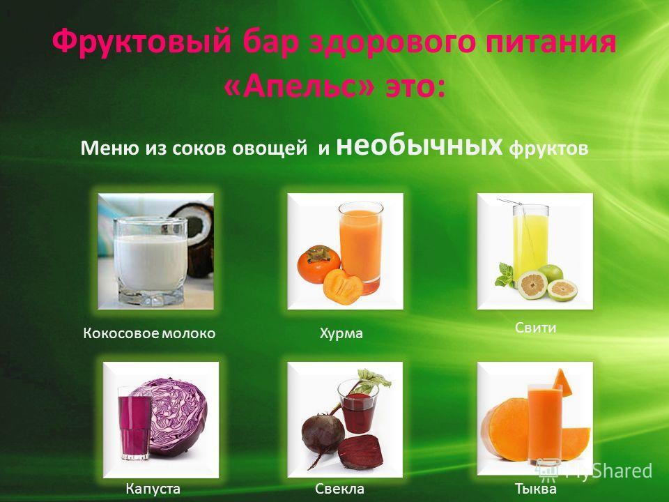 Фруктовый бар здорового питания «Апельс» это: Меню из соков овощей и необычных фруктов Кокосовое молокоХурма Свити Капуста СвеклаТыква