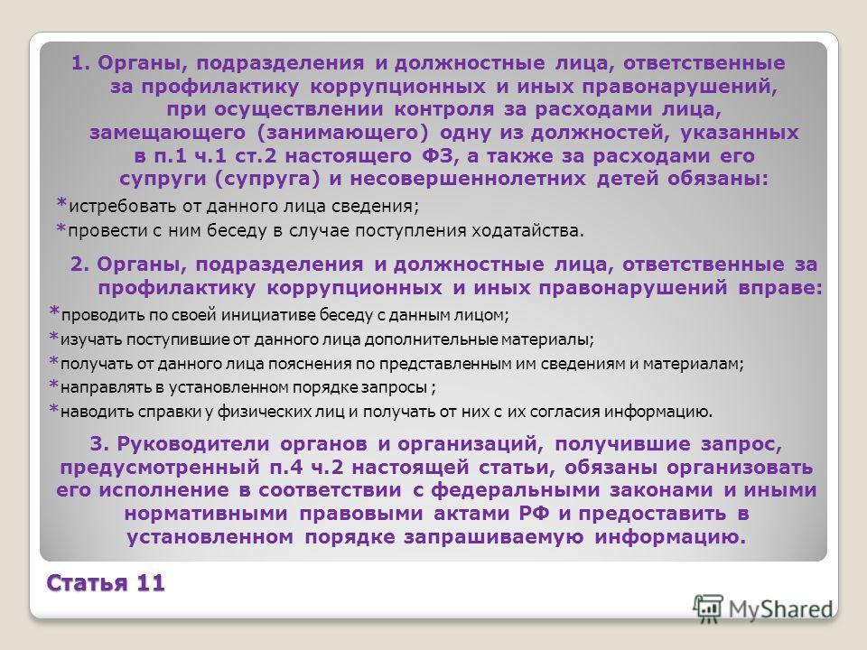 Статья 11 1. Органы, подразделения и должностные лица, ответственные за профилактику коррупционных и иных правонарушений, при осуществлении контроля за расходами лица, замещающего (занимающего) одну из должностей, указанных в п.1 ч.1 ст.2 настоящего