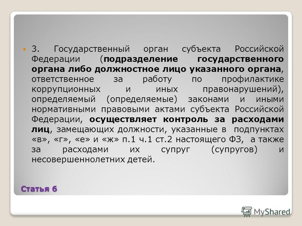Статья 6 3. Государственный орган субъекта Российской Федерации (подразделение государственного органа либо должностное лицо указанного органа, ответственное за работу по профилактике коррупционных и иных правонарушений), определяемый (определяемые)