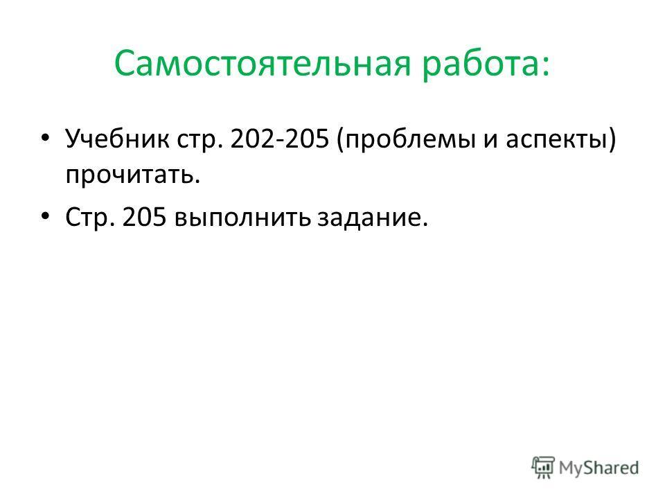 Самостоятельная работа: Учебник стр. 202-205 (проблемы и аспекты) прочитать. Стр. 205 выполнить задание.