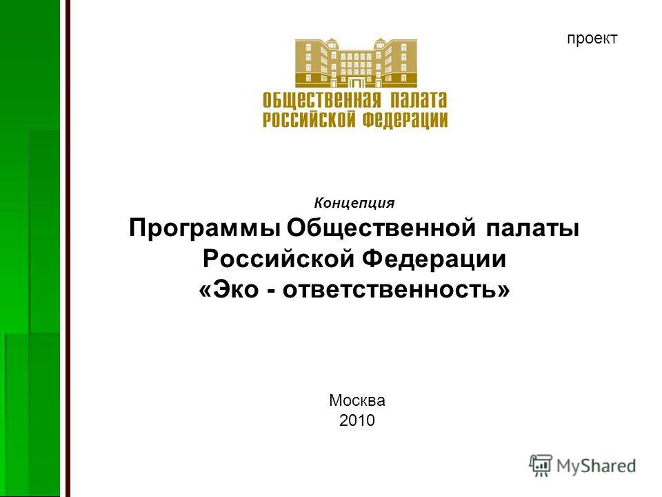 Концепция Программы Общественной палаты Российской Федерации «Эко - ответственность» Москва 2010 проект