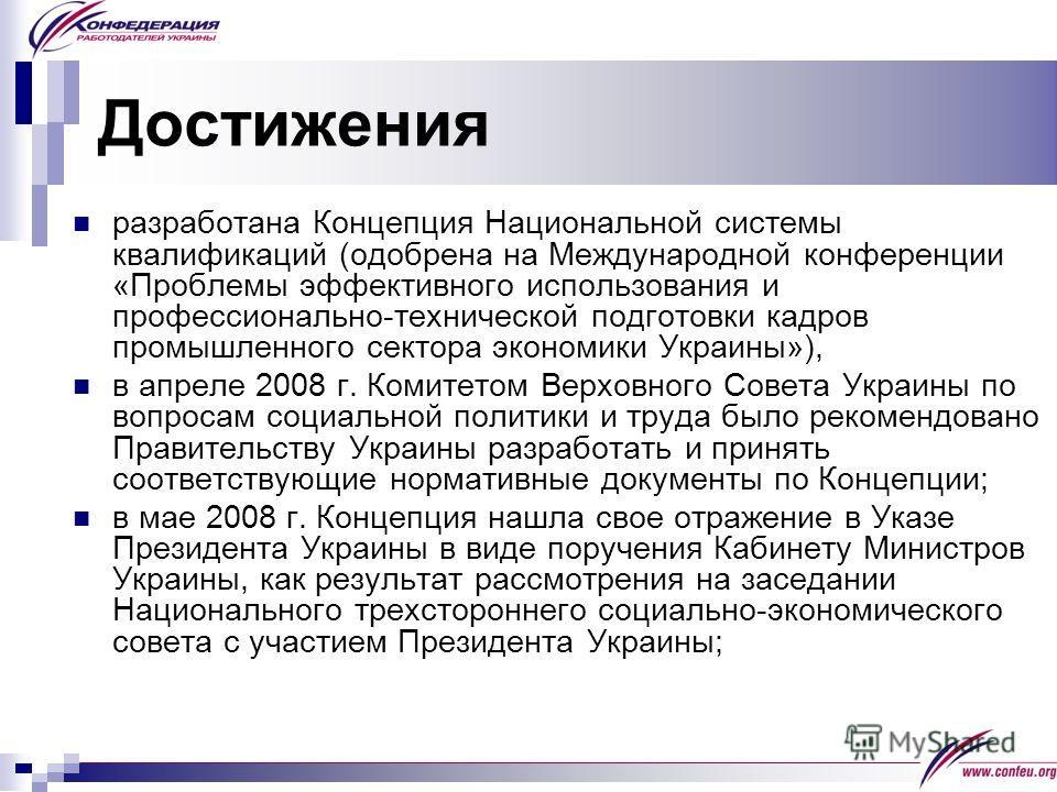 Достижения разработана Концепция Национальной системы квалификаций (одобрена на Международной конференции «Проблемы эффективного использования и профессионально-технической подготовки кадров промышленного сектора экономики Украины»), в апреле 2008 г.