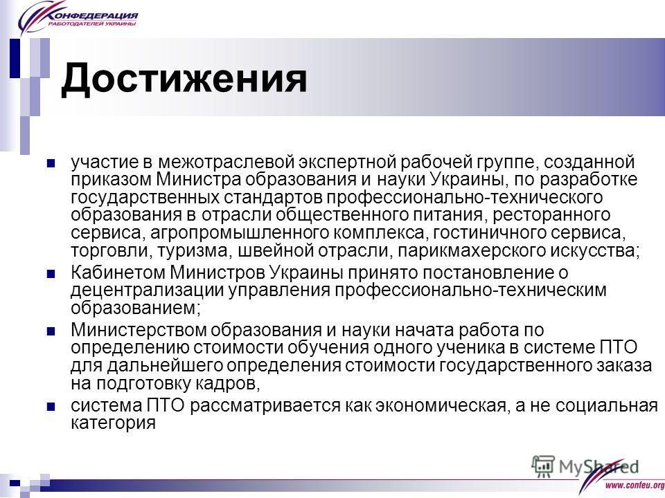 Достижения участие в межотраслевой экспертной рабочей группе, созданной приказом Министра образования и науки Украины, по разработке государственных стандартов профессионально-технического образования в отрасли общественного питания, ресторанного сер
