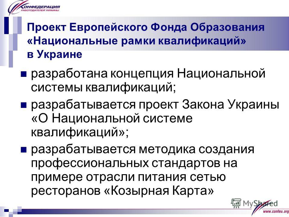 Проект Европейского Фонда Образования «Национальные рамки квалификаций» в Украине разработана концепция Национальной системы квалификаций; разрабатывается проект Закона Украины «О Национальной системе квалификаций»; разрабатывается методика создания