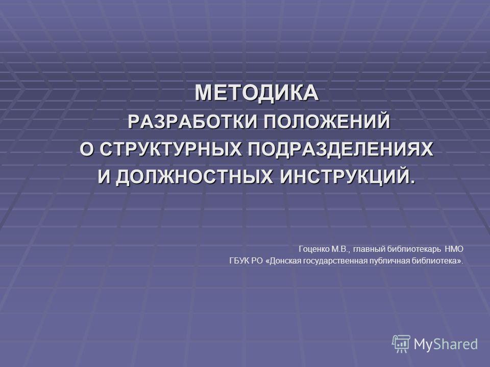 Методика разработки положений о структурных подразделений и должностных инструкций