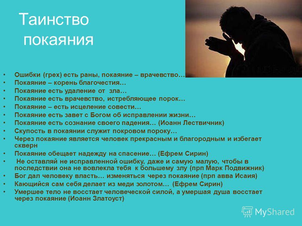 Таинство покаяния Ошибки (грех) есть раны, покаяние – врачевство… Покаяние – корень благочестия… Покаяние есть удаление от зла… Покаяние есть врачевство, истребляющее порок… Покаяние – есть исцеление совести… Покаяние есть завет с Богом об исправлени