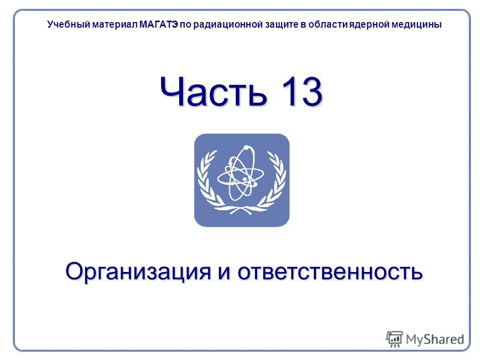 Часть 13 Учебный материал МАГАТЭ по радиационной защите в области ядерной медицины Организация и ответственность