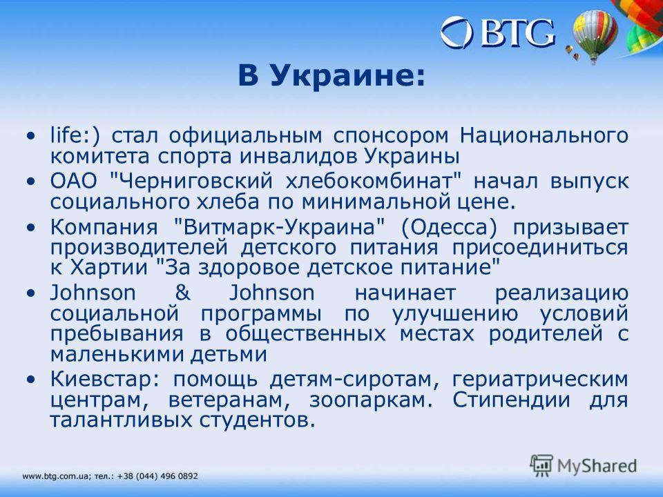 В Украине: life:) стал официальным спонсором Национального комитета спорта инвалидов Украины ОАО