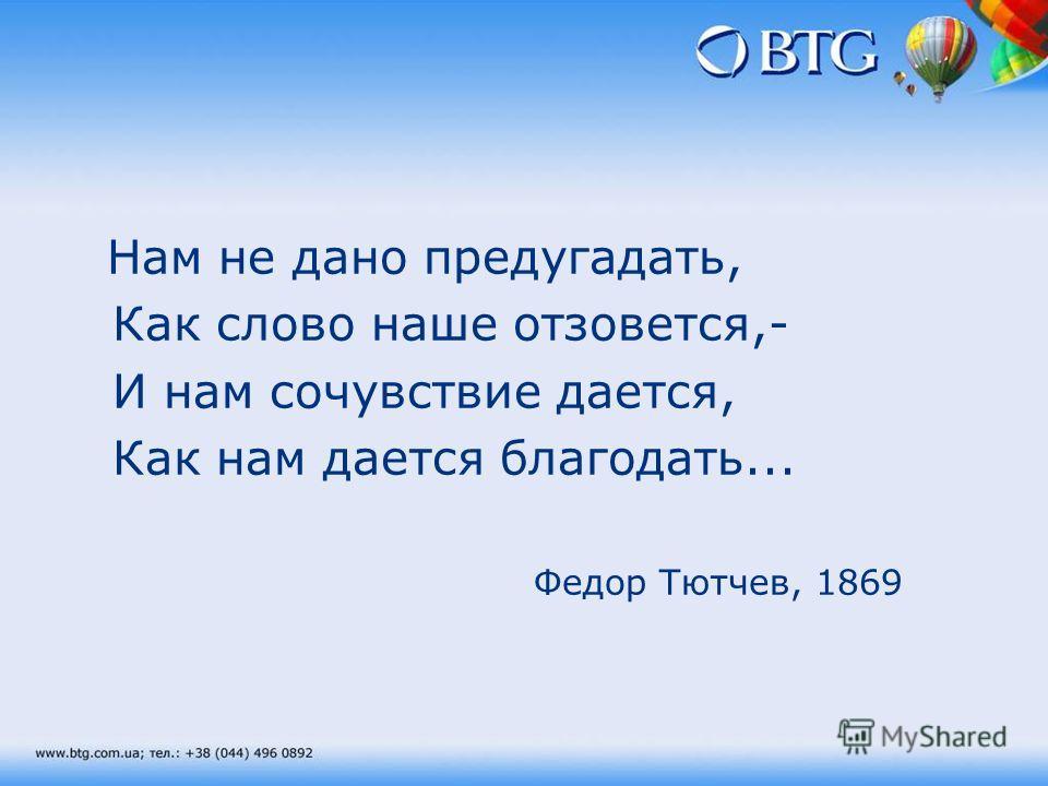 Нам не дано предугадать, Как слово наше отзовется,- И нам сочувствие дается, Как нам дается благодать... Федор Тютчев, 1869