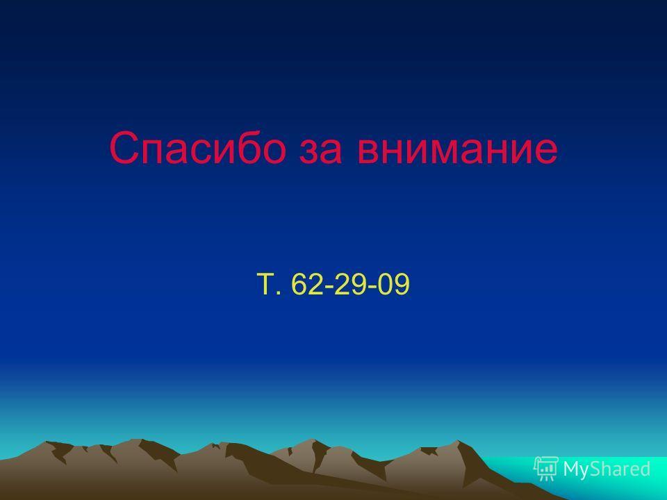Спасибо за внимание Т. 62-29-09