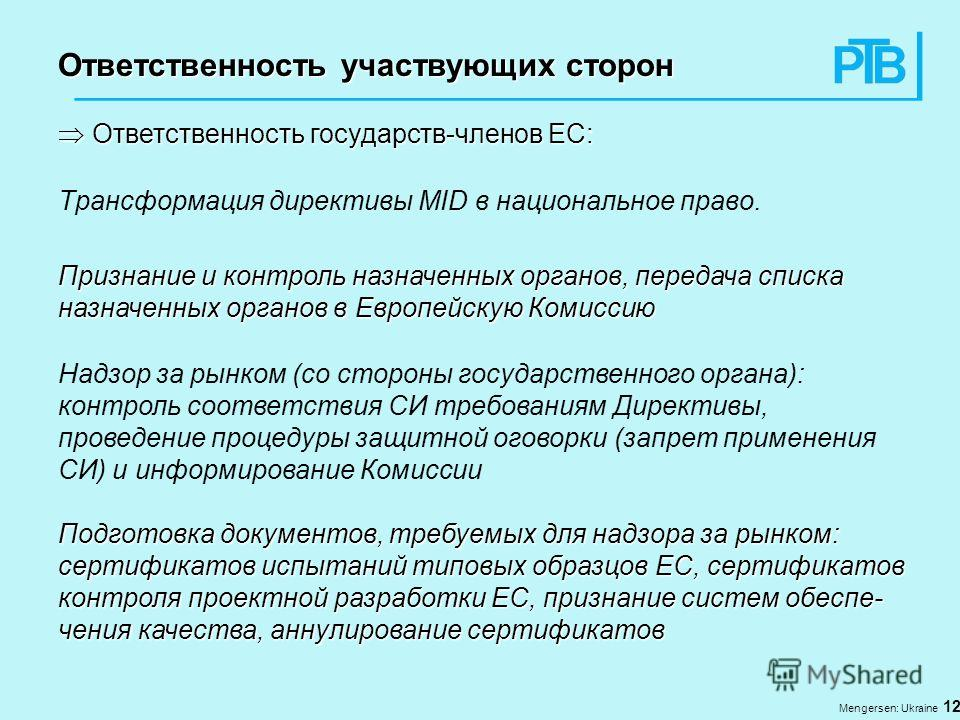Трансформация директивы MID в национальное право. Признание и контроль назначенных органов, передача списка назначенных органов в Европейскую Комиссию Ответственность участвующих сторон Ответственность государств-членов ЕС: Ответственность государств