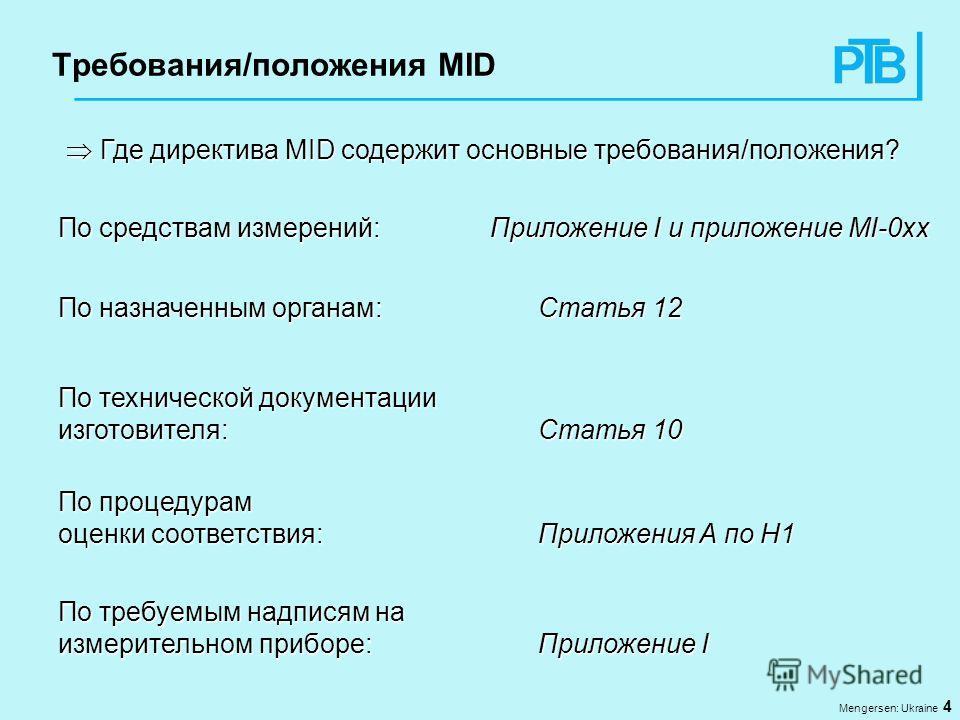Требования/положения MID По средствам измерений: Приложение I и приложение MI-0xx По назначенным органам: Статья 12 По технической документации изготовителя: Статья 10 По процедурам оценки соответствия: Приложения A по H1 Где директива MID содержит о