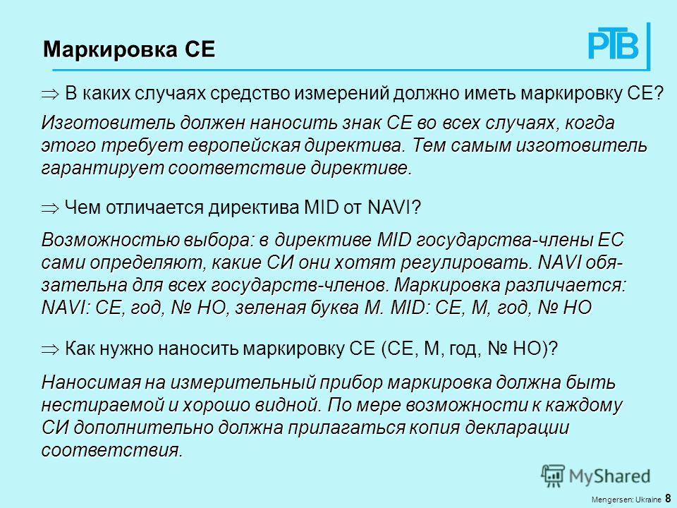 Маркировка CE В каких случаях средство измерений должно иметь маркировку CE? Изготовитель должен наносить знак CE во всех случаях, когда этого требует европейская директива. Тем самым изготовитель гарантирует соответствие директиве. Чем отличается ди